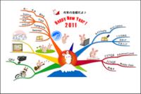 2011_happy_new_year_2