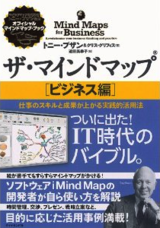 The_mindmap_business